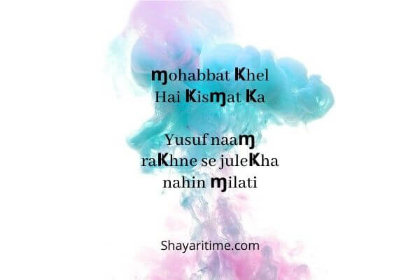 shayari in english