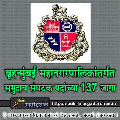greater mumbai municipal corporation, mumbai recruitment, jobs in mumbai, contract basis jobs, vacancies in mumbai