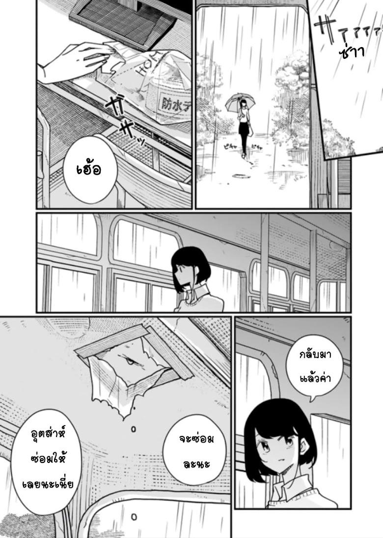 Hai Basu ni Sumu - หน้า 7