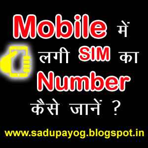 How-to-know-mobile-number-or-sim-card-number-by-USSD-code