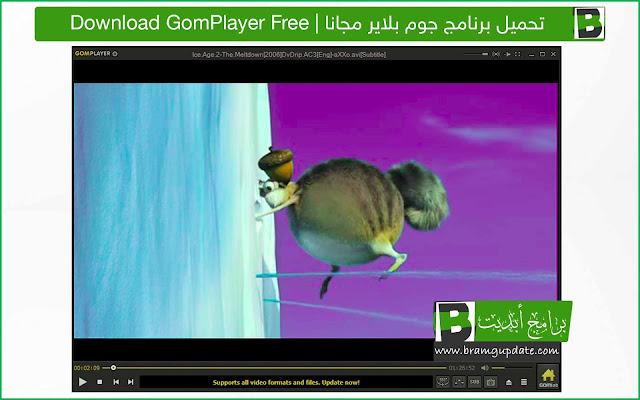تحميل برنامج جوم بلاير GomPlayer للكمبيوتر وهواتف الأندرويد مجانا - موقع برامج أبديت