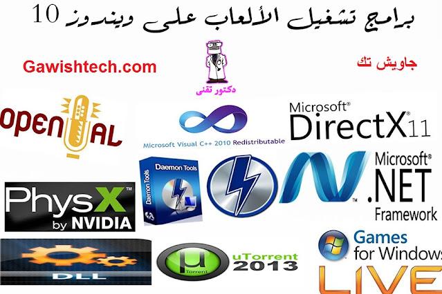 برامج تشغيل الالعاب|  على ويندوز 7 و ويندوز  10تشغيل جميع الالعاب