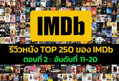 สุดยอดหนังดี จาก Top 250 บนเวบไซด์ IMDb Part 2 : ลำดับที่ 11-20