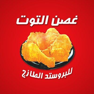 غصن التوت الرياض | المنيو الجديد وارقام التواصل لجميع الفروع