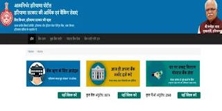 आत्मनिर्भर हरियाणा योजना: Atmanirbhar.Haryana.Gov.In Portal, ऑनलाइन रजिस्ट्रेशन   सरकारी योजनाएँ