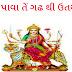 Ma Pava Te Gadh Thi Utarya Mahakali Re navratri garba Lyrics