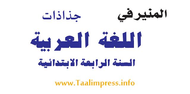 جذاذات المنير في اللغة العربية المستوى الرابع وفق المنهاج المنقح طبعة 2019