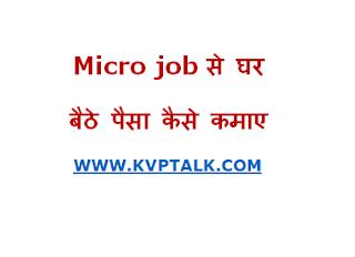 What is micro job in Hindi