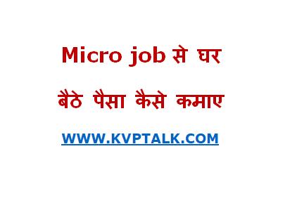 Micro job से घर बैठे पैसा कैसे कमाए What is microjob in Hindi? How Earn Money by doing microjob?