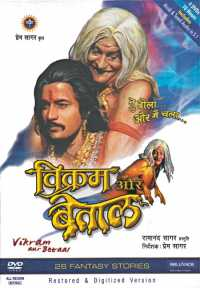 Vikram Aur Betaal (1985) Full TV Series Download Hindi - Tamil HQ DVDRip