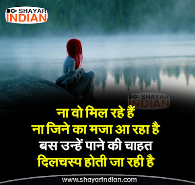 Chahat Shayari in Hindi, Love Status