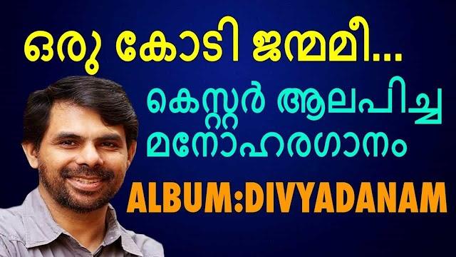 Oru Kodi Janmamee Lyrics   Malayalam Christian Song   ഒരു കോടി ജന്മമീ