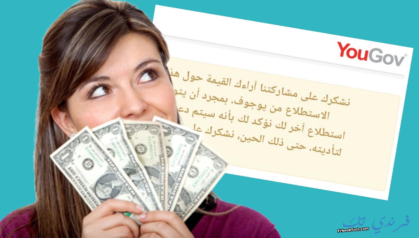 شرح موقع يوجوف Yougov لربح 50 دولاراً نقداً من الاستبيانات المدفوعة