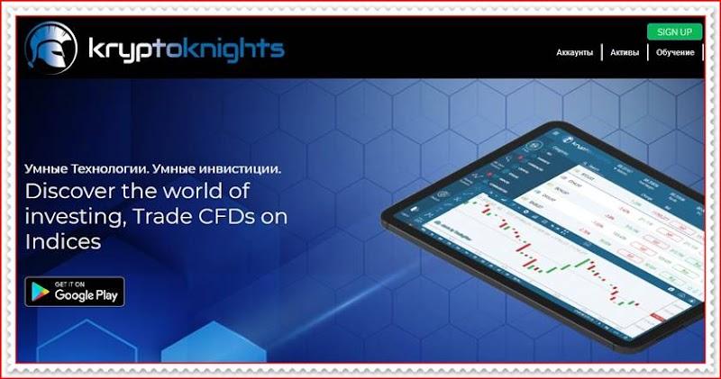 Мошеннический сайт kryptoknights.io – Отзывы? Компания Krypto Knights мошенники! Информация