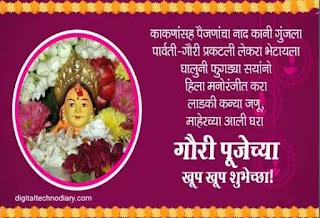 ज्येष्ठा गौरी पूजा शुभेच्छा - Gauri puja wishes in marathi
