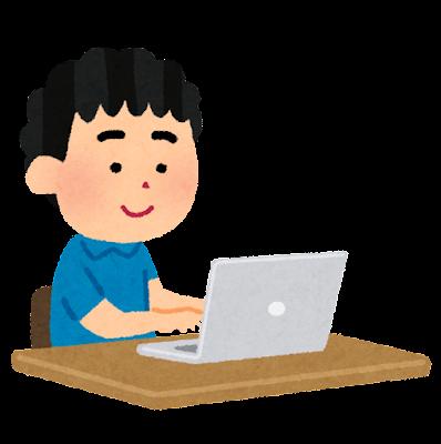 パソコンを使う男の子のイラスト