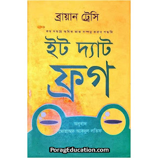 Eat that frog bangla pdf