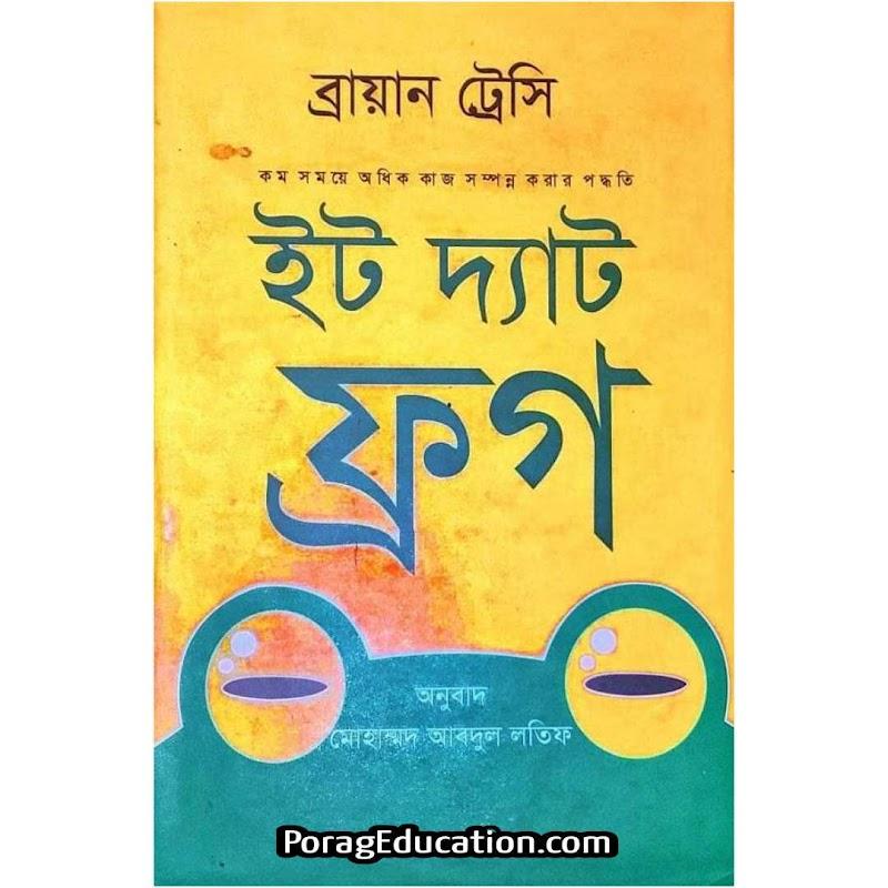 ইট দ্যাট ফ্রগ ব্রায়ান ট্রেসি pdf Download || eat that frog pdf bangla translated