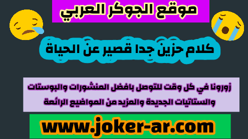 كلام حزين جدا قصير عن الحياة 2020 الجوكر العربي