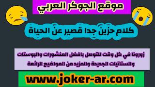 كلام حزين جدا قصير عن الحياة 2020 - الجوكر العربي