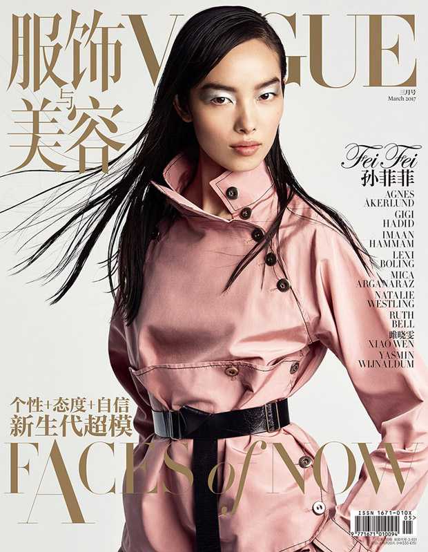 Vogue China March 2017 Cover Story Starring Fei Fei Sun