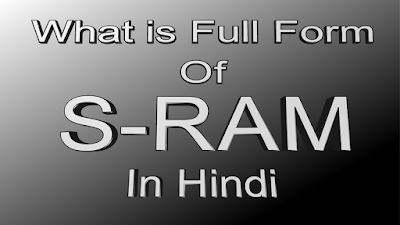 What is Full form of S-RAM in Hindi