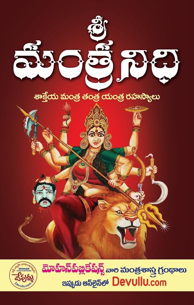 sri mantra nidhi  శ్రీ మంత్ర  నిధి | sri MantraNidhi  శ్రీ మంత్రనిధి | mantra tantra books in telugu