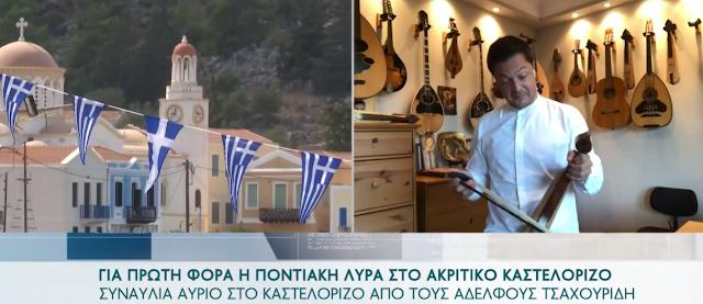 Η Ποντιακή λύρα σήμερα στο νοτιανατολικότερο άκρο της Ελλάδας