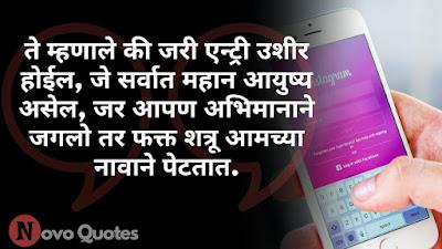 Best Instagram Marathi Status