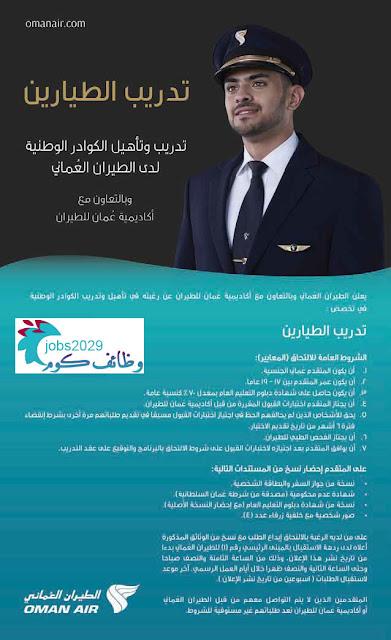 الطيران-العماني-تدريب-الطيارين