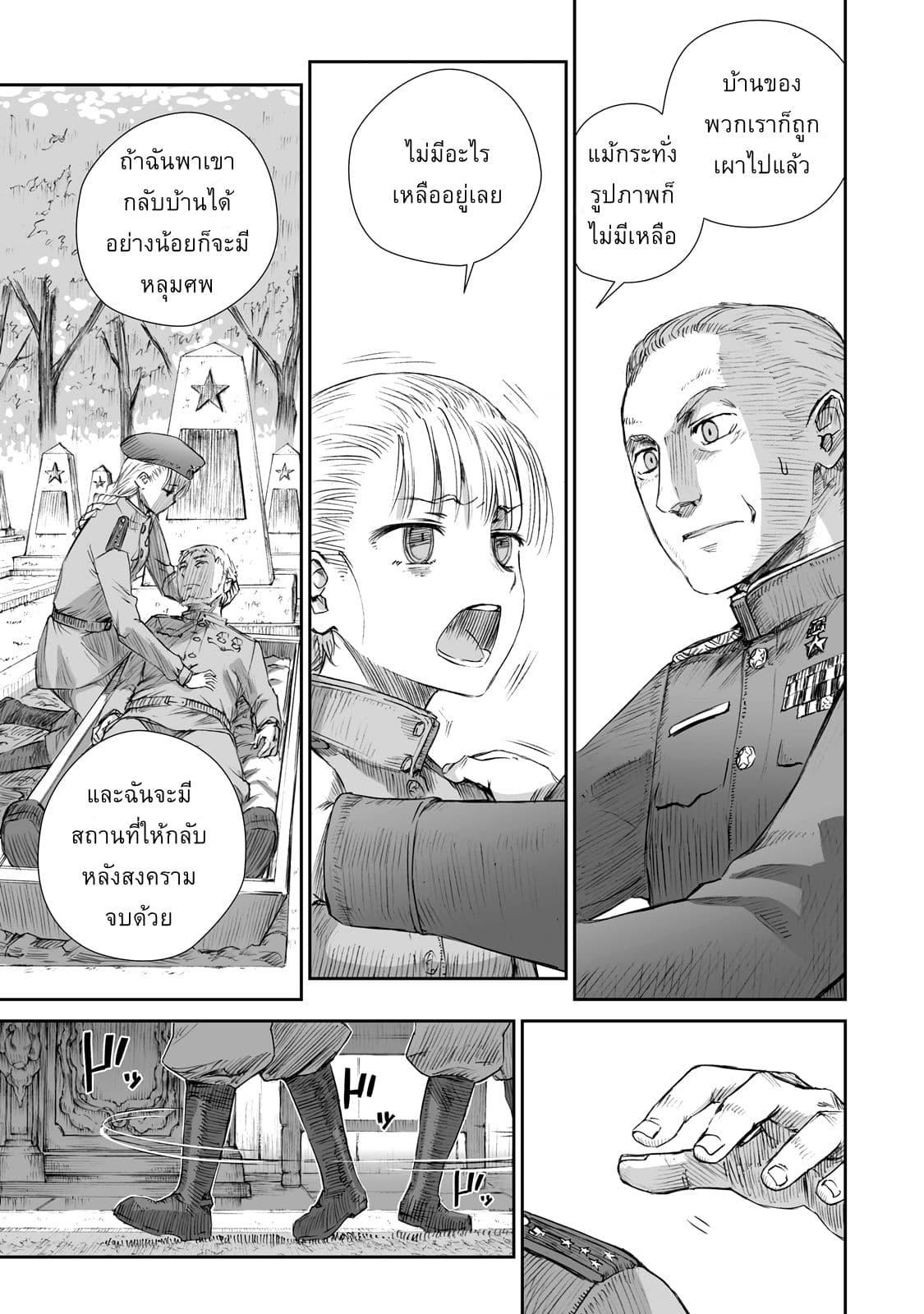 อ่านการ์ตูน Senso wa onna no kao o shite inai ตอนที่ 2 หน้าที่ 23