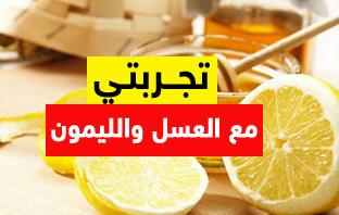تجربتي مع العسل والليمون على الريق