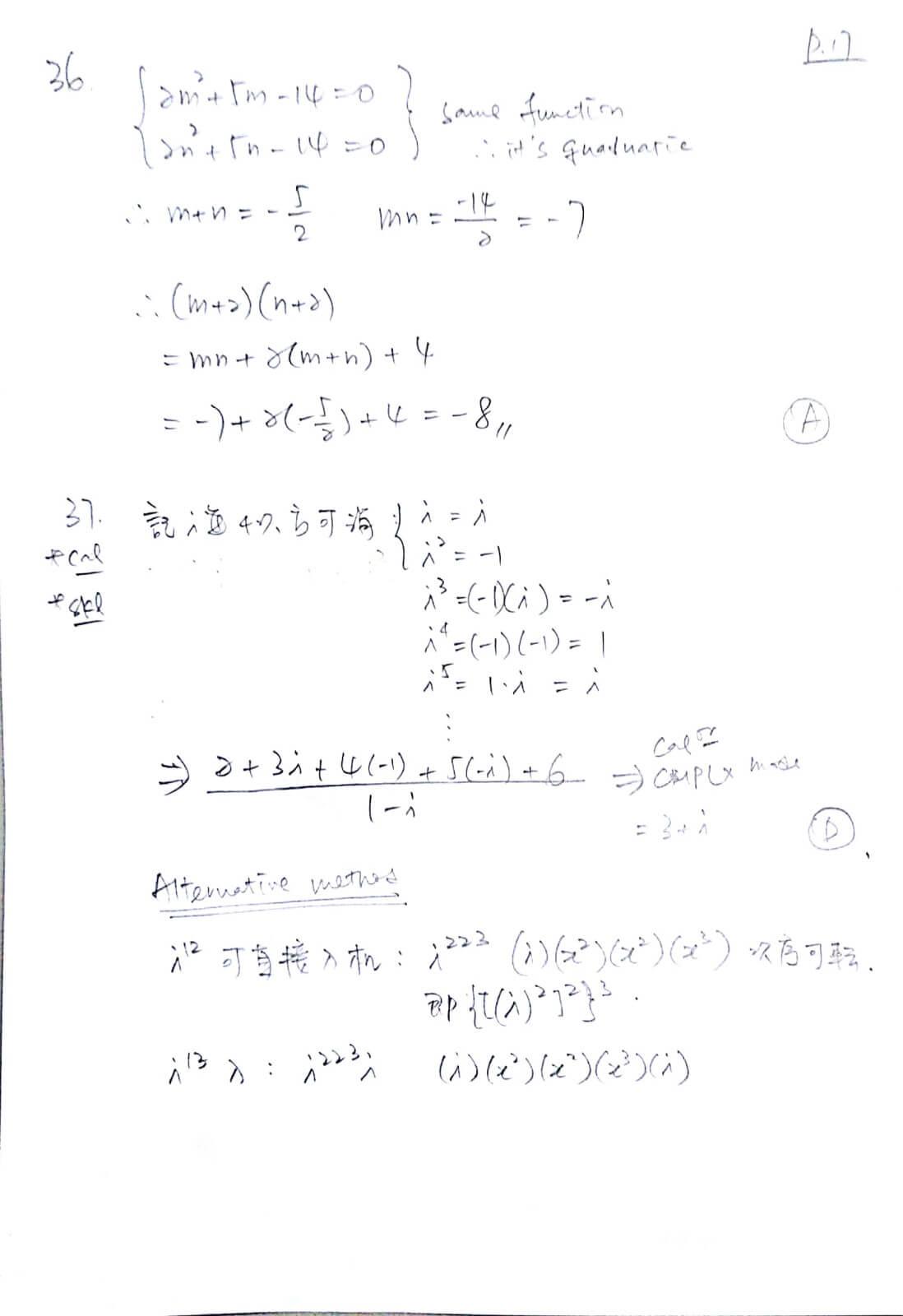 2018 DSE 數學卷二(MC) 詳細答案 Q36,37