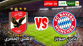 بث مباشر : بايرن ميونخ - الأهلي المصري / 08/02/2021