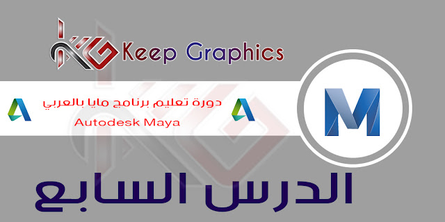 دورة تعليم برنامج مايا بالعربي  autodesk maya الدرس السابع
