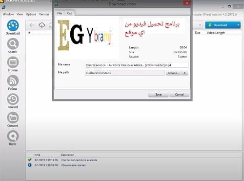 برنامج تحميل الفيديو من النت الى الكمبيوتر مجانا
