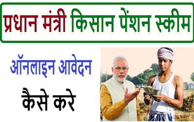 किसान पेंशन योजना - Pm kisan pension yojana online form document required