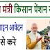 Pm kisan pension yojana 2019 online apply प्रधानमंत्री किसान पेंशन स्कीम 2019