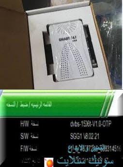 احدث ملف قننوات smart sat 444 hd mini