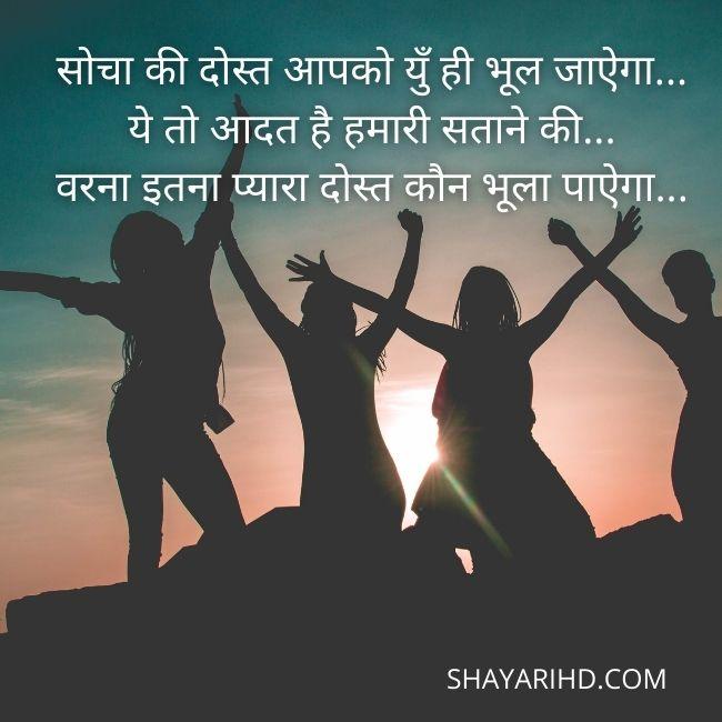 Most beautiful Dosti Shayari