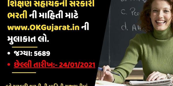 ગુજરાત રાજ્ય માધ્યમિક અને ઉચ્ચત્તર માધ્યમિક શૈક્ષણિક સ્ટાફની ભરતી 2021