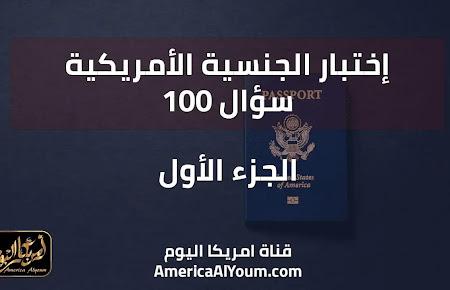 اختبار الجنسية الأمريكية - 100 سؤال - الجزء الأول