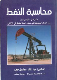 تحميل كتاب محاسبة النفط pdf عبد الملك إسماعيل حجر، مجلتك الإقتصادية