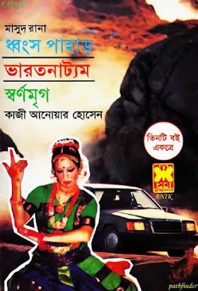 Masud Rana - Dhongsho Pahar - Varot Nattom - Shorno Mrigo