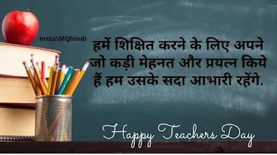 Teachers Day Quotes In Hindi Shayari