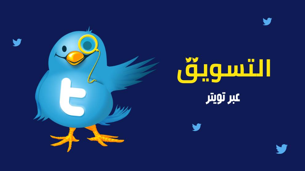 التسويق الالكتروني في تويتر