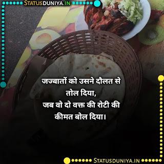 Do Waqt Ki Roti Shayari, जज्बातों को उसने दौलत से तोल दिया,  जब वो दो वक्त की रोटी की कीमत बोल दिया।