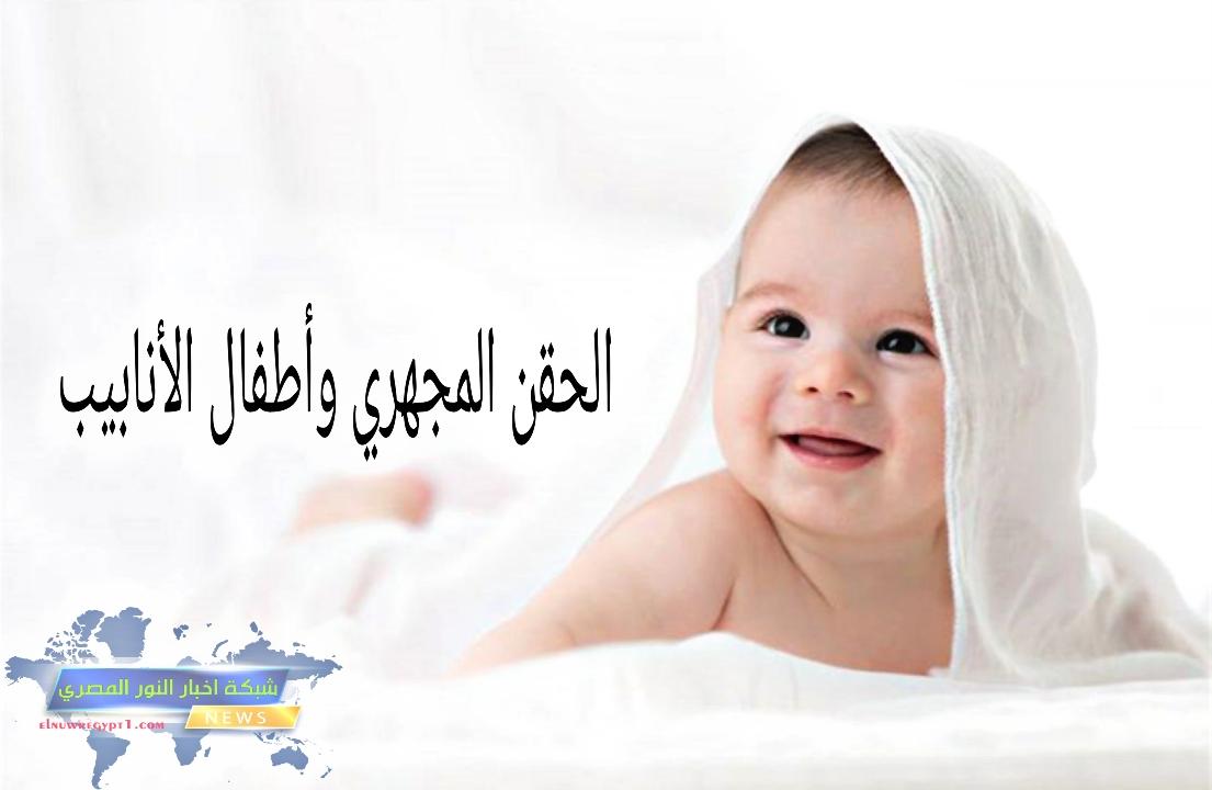 الحقن المجهري , أسعار الحقن المجهري، أفضل مراكز الحقن المجهري وأطفال الأنابيب في مصر للعام 2021،عنواين مراكز الحقن المجهري في مصر 2021، أفضل وأحسن دكاترة حقن مجهري في مصر 2021