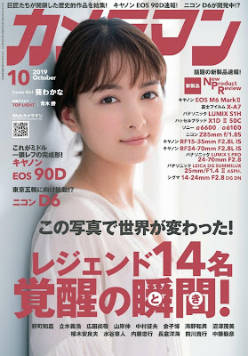 カメラマン 2019年10月号 zip online dl and discussion