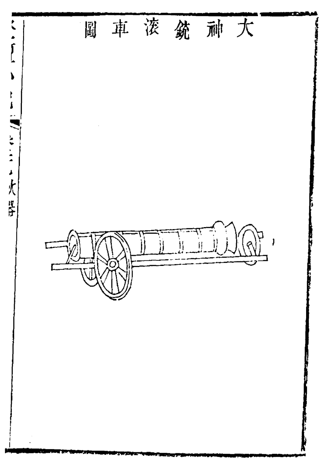 Ming Dynasty Wrought Iron Cannon
